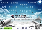 Aron best provides one stop professional service for company registration
